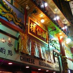 アメリカ Nj 中華料理店 風景 海外 無料写真素材 あみラボ