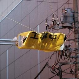 埼玉県越谷市 工事中の信号機 その他 無料写真素材 あみラボ