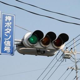 埼玉県越谷市 電灯信号 その他 無料写真素材 あみラボ